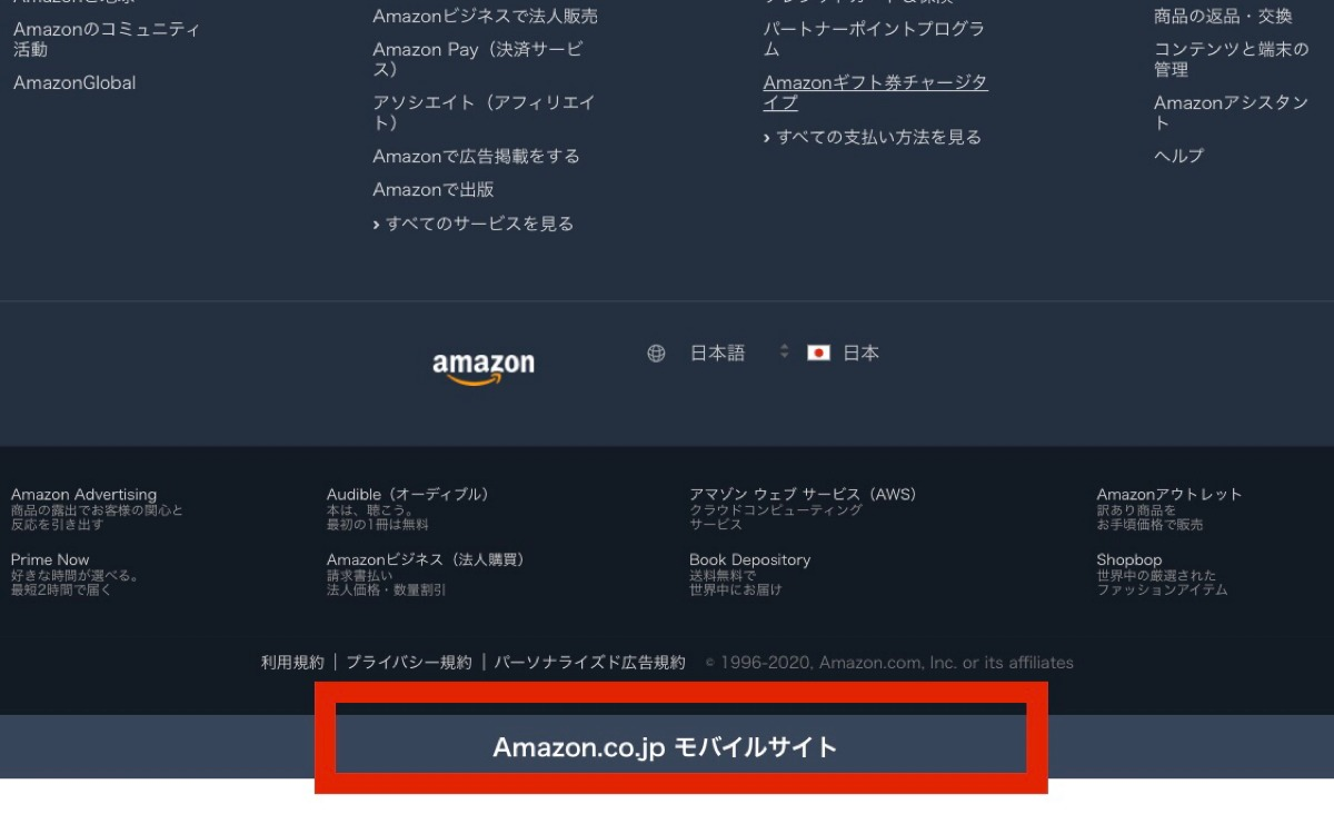 Amazon.co.jpモバイルサイトのリンク