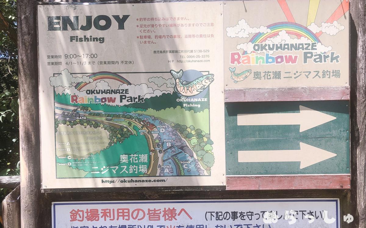 奥花瀬ニジマス釣場の看板