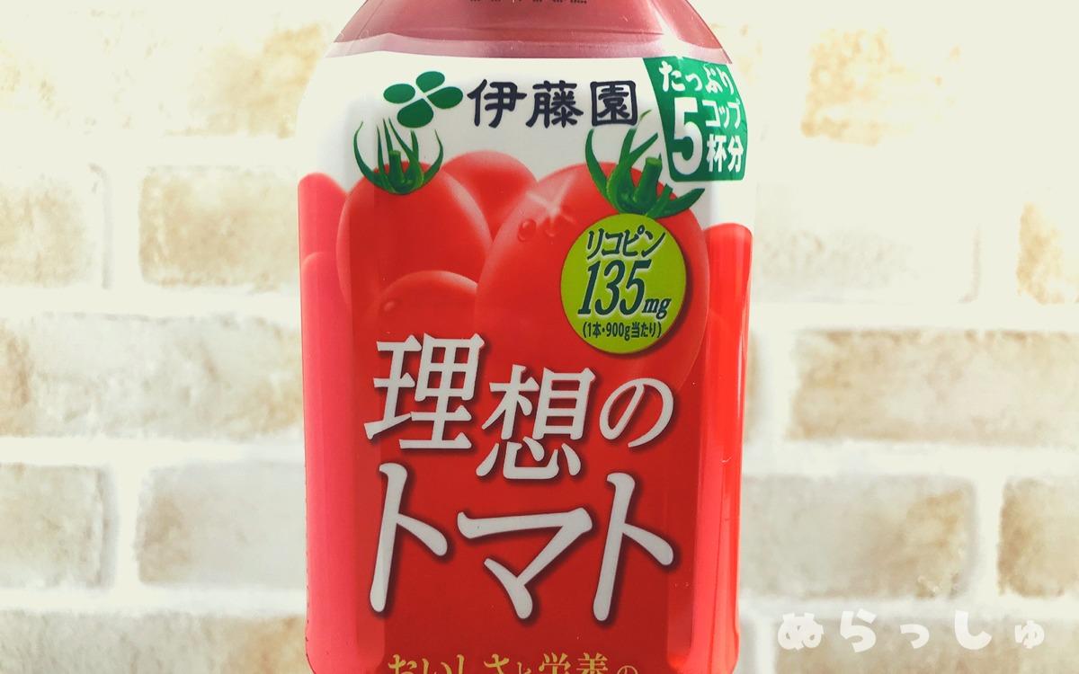ペットボトル入りの理想のトマト