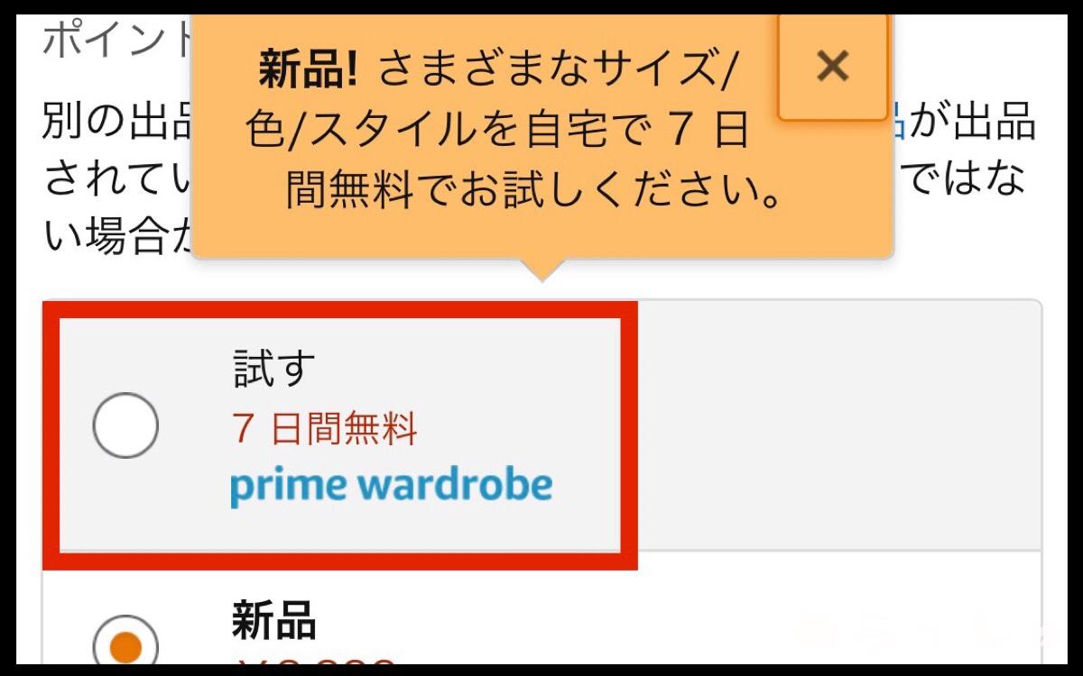 プライム・ワードローブの注文手順