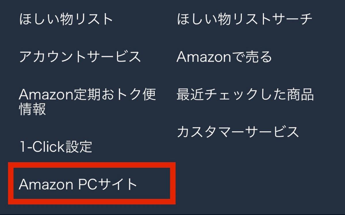 AmazonPCサイトのリンク