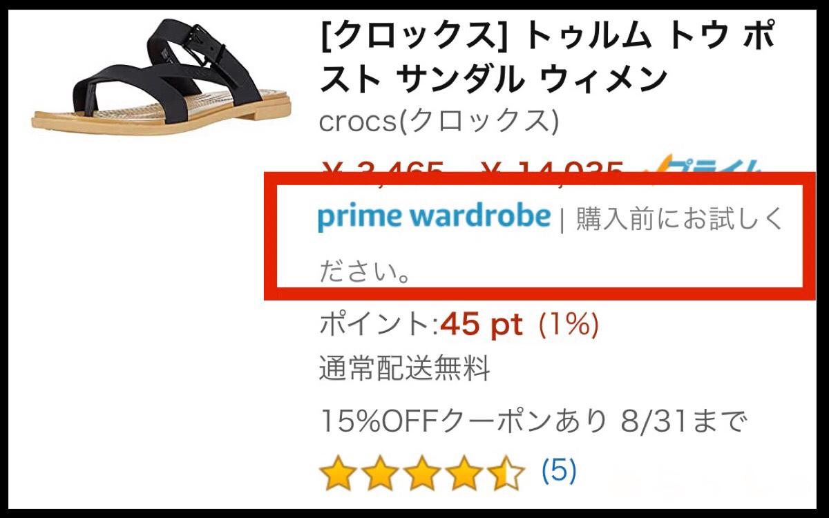 プライム・ワードローブの対象商品