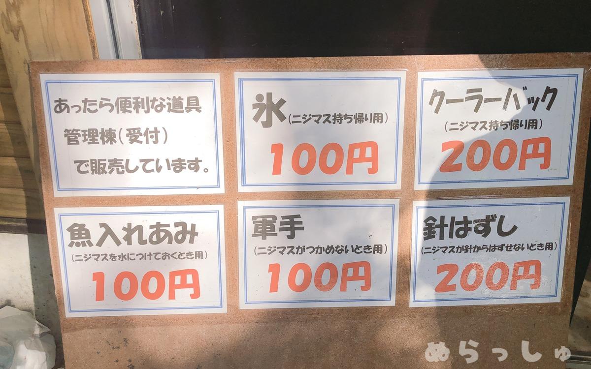 奥花瀬ニジマス釣場のオプション料金