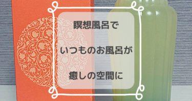 アユーラ・メディテーションバスα