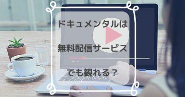 【調査】ドキュメンタルはdailymotion・pandora・miomioで無料配信状況