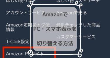 【解決】AmazonのPCサイトとモバイルサイトを切り替える方法