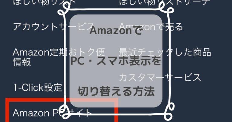 AmazonでPC表示からスマホ表示に切り替える方法