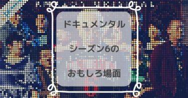 ドキュメンタル・シーズン6