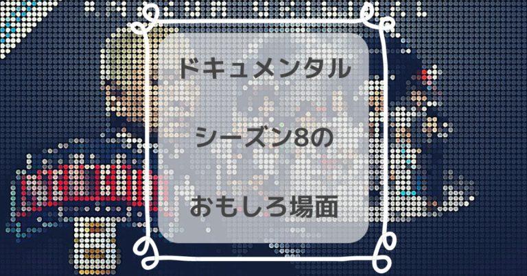 ドキュメンタル・シーズン8