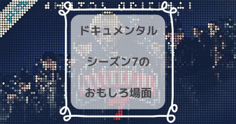 ドキュメンタル・シーズン7