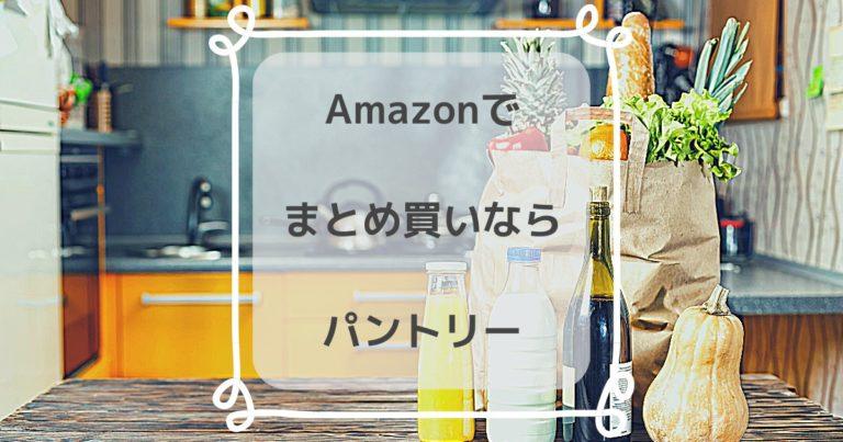Amazonパントリーでまとめ買い