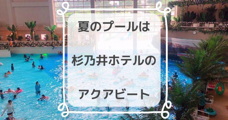 杉乃井ホテルのアクアビート