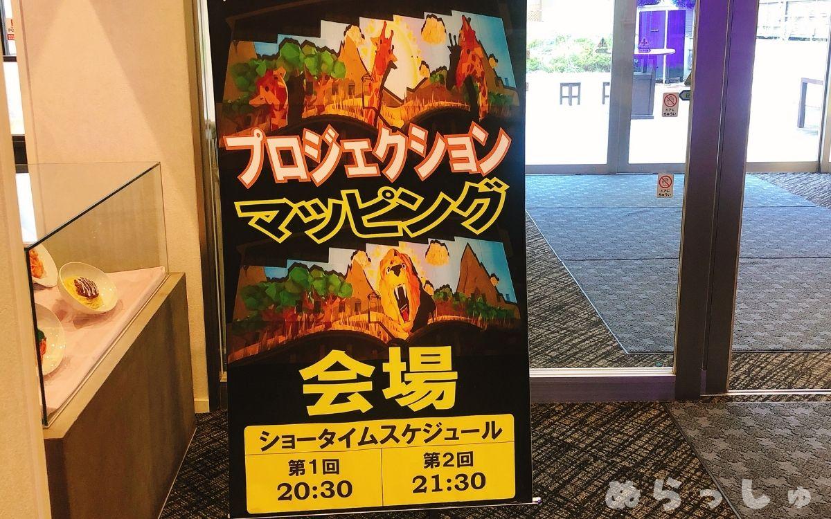 杉乃井ホテルのプロジェクションマッピングの写真