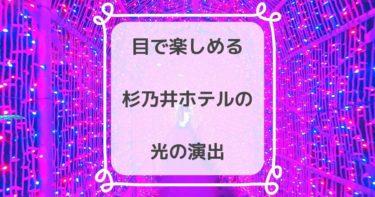 【写真付き】杉乃井ホテルの噴水ショー・イルミネーション・プロジェクションマッピング