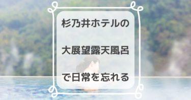 【超開放的】杉乃井ホテル・棚湯に入った私の口コミ|丸見えになる心配なし