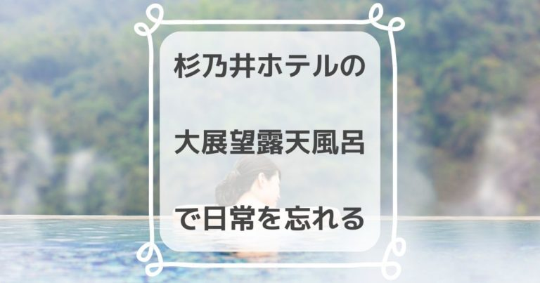 杉乃井ホテルの大展望露天風呂・棚湯