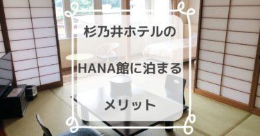 杉乃井ホテルのHANA館