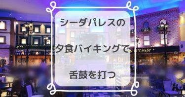 【写真付き】杉乃井ホテルの夕食バイキング(シーダパレス)が豪華|おすすめメニューと口コミ
