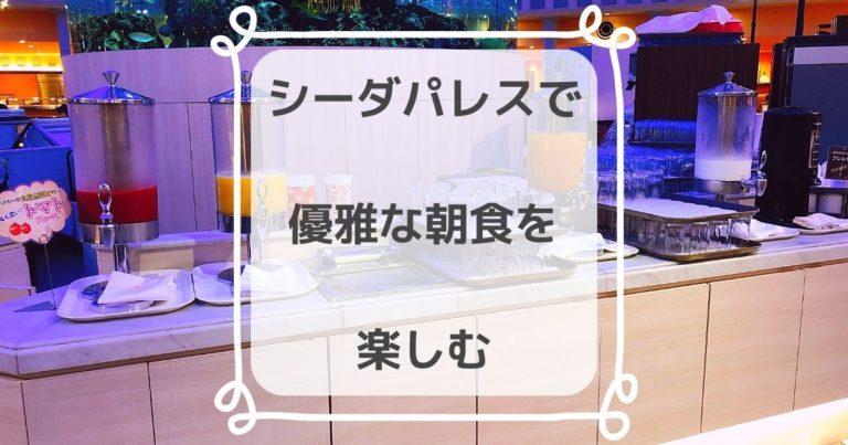 杉乃井ホテル・シーダパレスの朝食バイキング