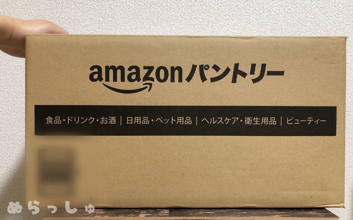 Amazonパントリー専用のダンボール