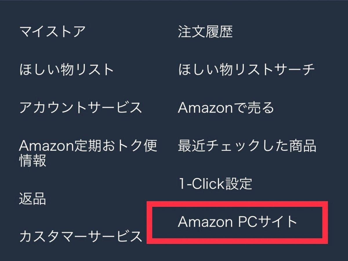 AmazonPCサイトへの切り替えリンク