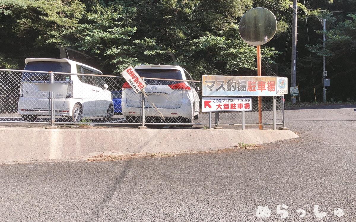奥花瀬ニジマス釣場の駐車場