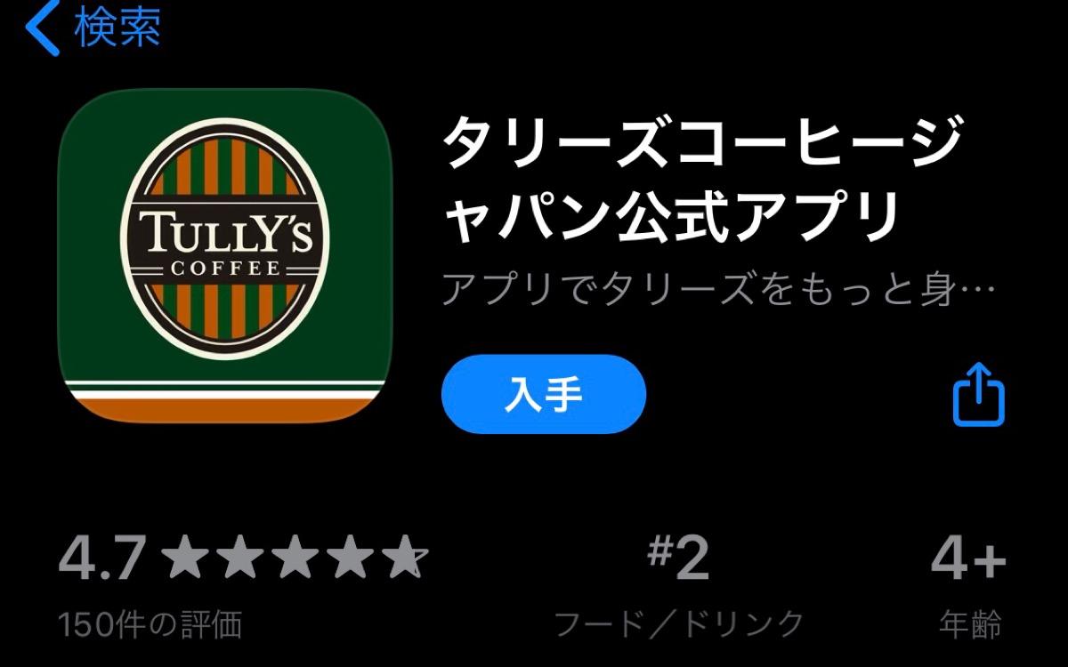 タリーズアプリ