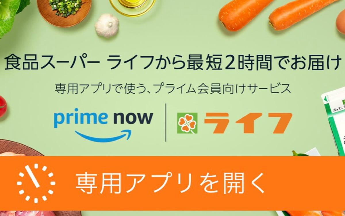Amazonのプライムナウ