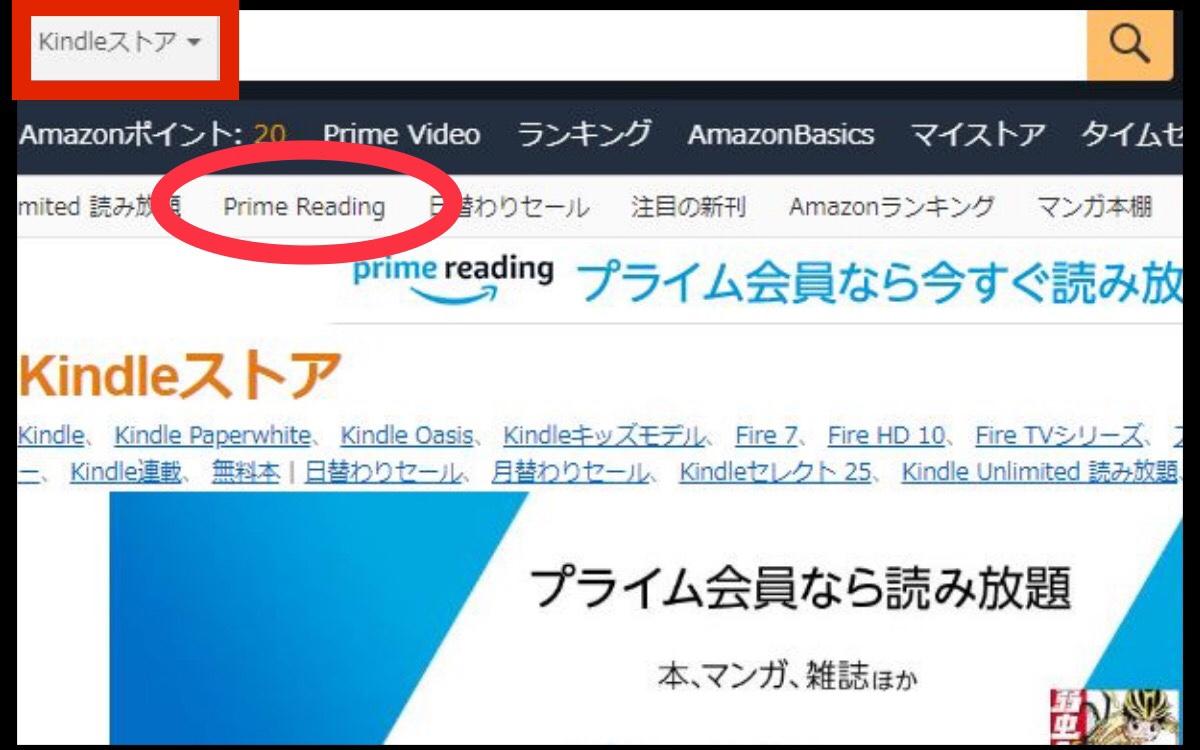 プライムリーディングのページにアクセス