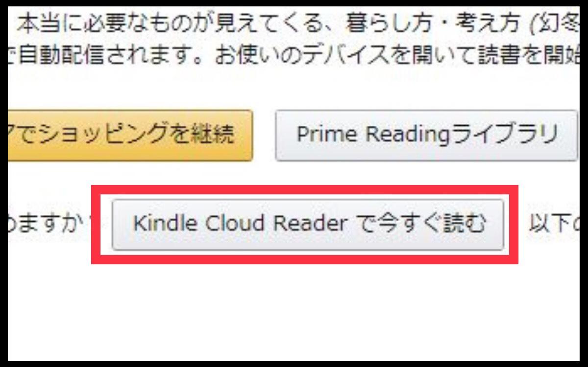 プライムリーディングの本を読む