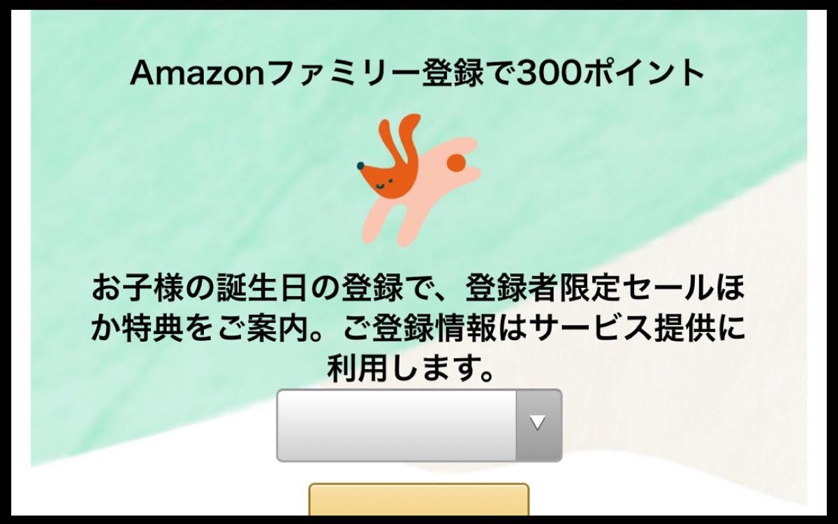 Amazonファミリー登録でもらえるポイント