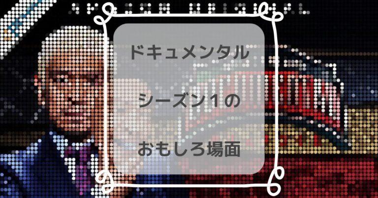 ドキュメンタル・シーズン1