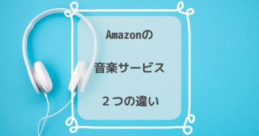 Amazon Music UnlimitedとPrime Musicの違い