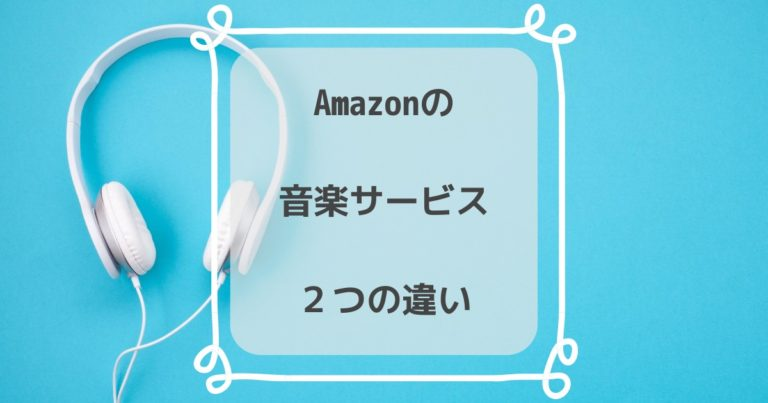 Amazon Music UnlimitedとPrime Musicの違い