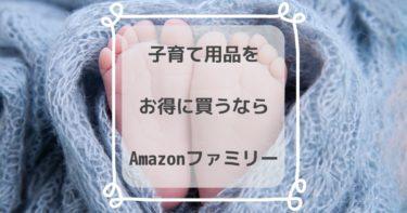 Amazonファミリーに登録するとどんな特典が受けられる?|メリット・デメリットも解説