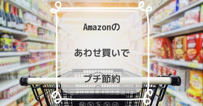 Amazonのあわせ買い対象商品