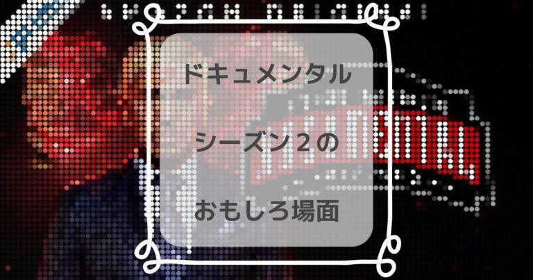 ドキュメンタル・シーズン2