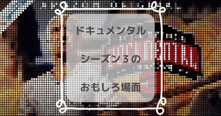 ドキュメンタル・シーズン3