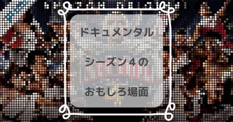 ドキュメンタル・シーズン4