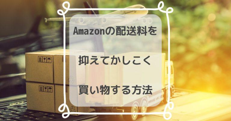 Amazonで買い物したときの配送料