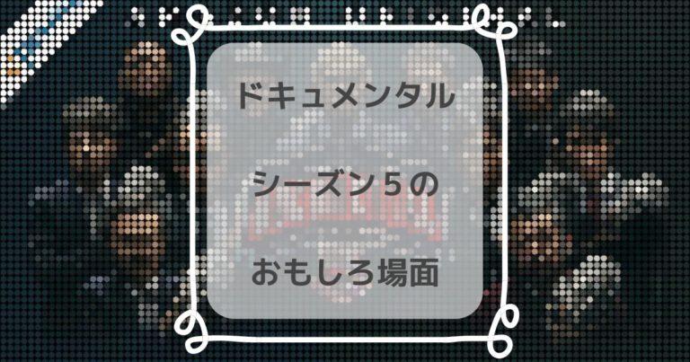 ドキュメンタル・シーズン5