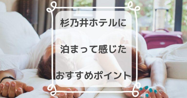 杉乃井ホテルのおすすめポイント