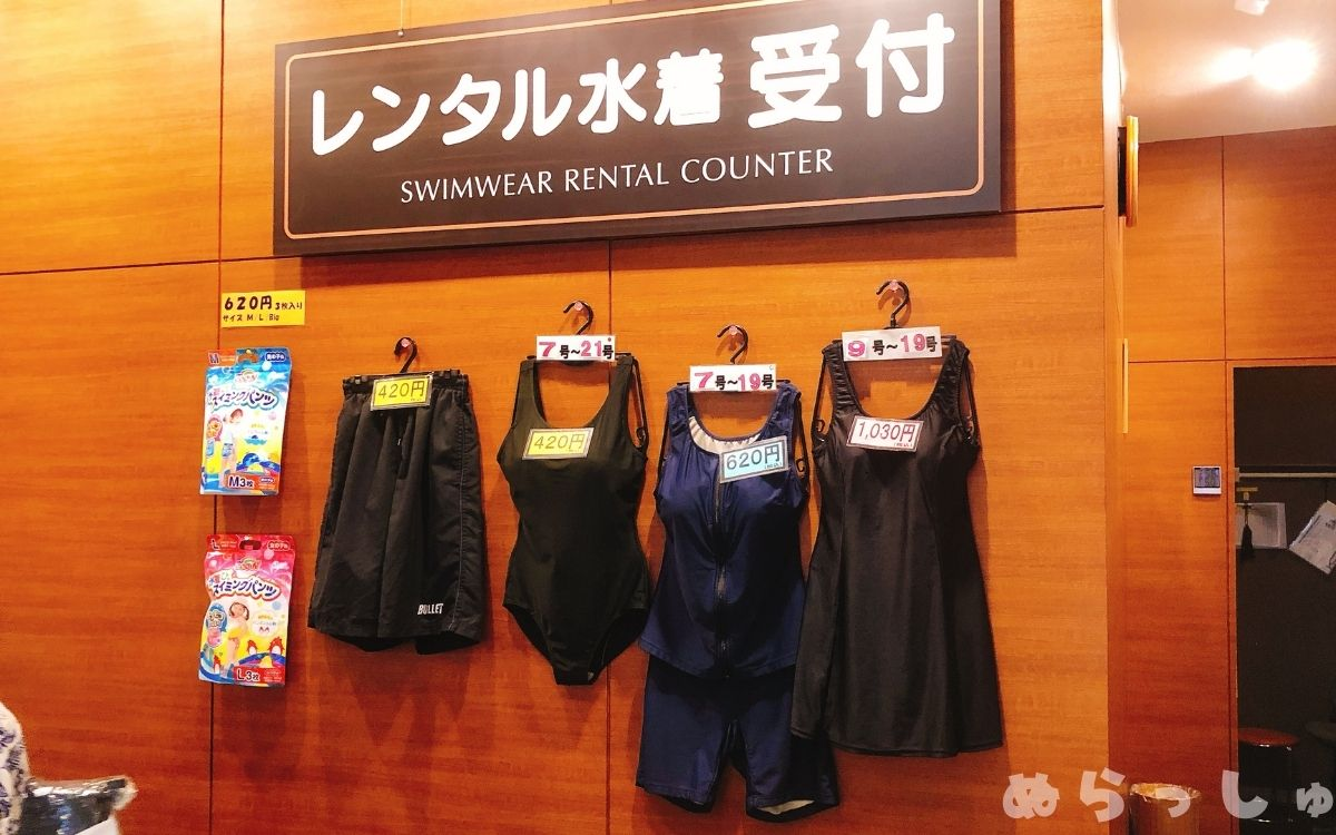 杉乃井ホテルの水着レンタルの写真