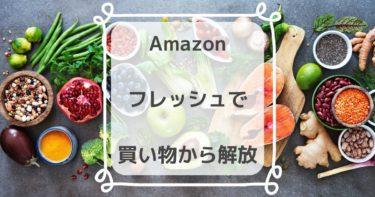 【時間の節約】Amazonフレッシュとは?配送料・配送エリアとメリット・デメリットを解説