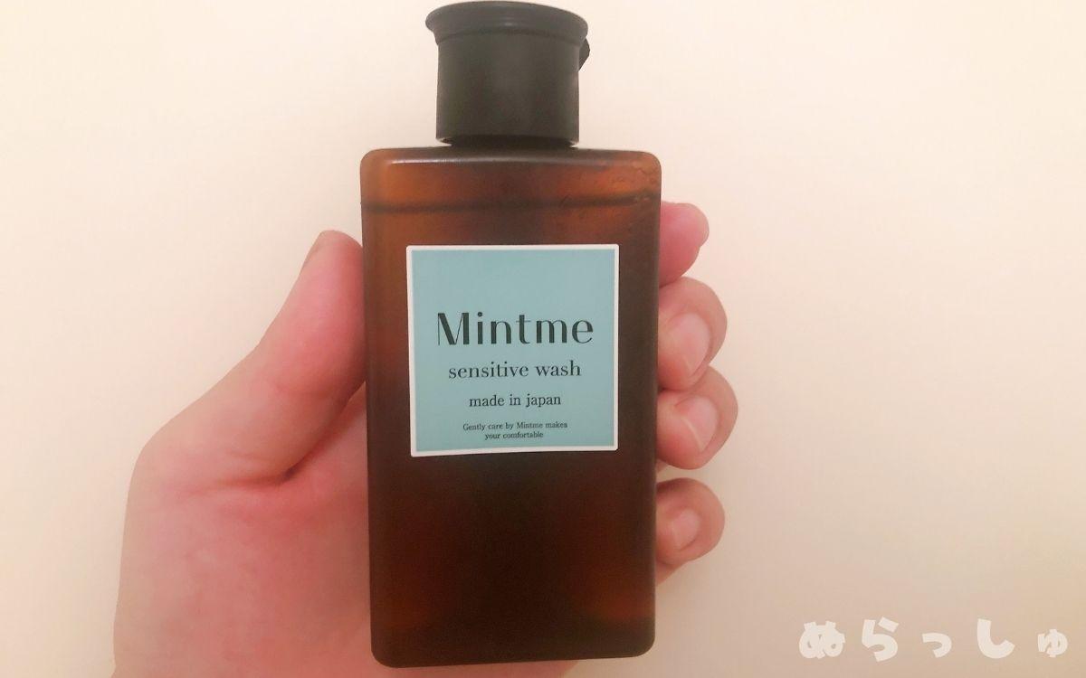 Mintmeのセンシティブウォッシュを正面から撮った写真
