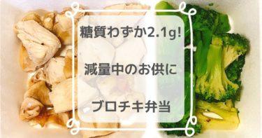 【糖質2.1g】ゴーフード・ブロチキを実際に食べてみた私の口コミ