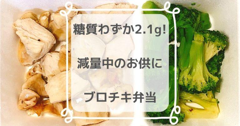 ゴーフード・ブロチキ