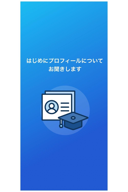 ミイダスの無料ユーザー登録