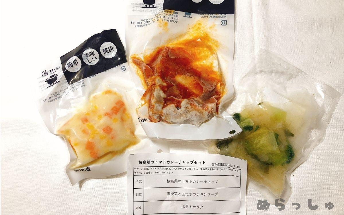 解凍前の桜島鶏のトマトカレーチャップ