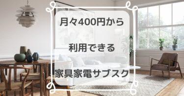 【便利】家具家電のサブスク・CLAS(クラス)の評判は?|初代バチェラー・久保氏が手掛けるサービス